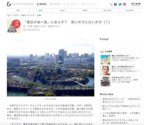 朝日新聞デジタル&TRAVEL「城旅へようこそ」連載復活