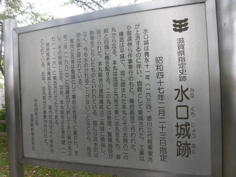 滋賀県甲賀市 水口城跡