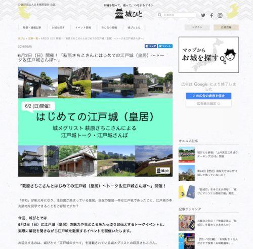 江戸城トーク&ウォークイベントのお知らせ