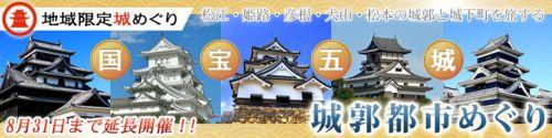 『国宝五城 城郭都市めぐり』開催期間延長決定!