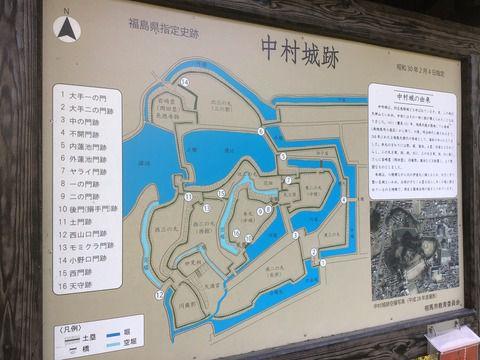 福島県相馬市 中村城跡