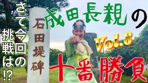 テレビ行田「浮き城かわら版」に出演いたします!