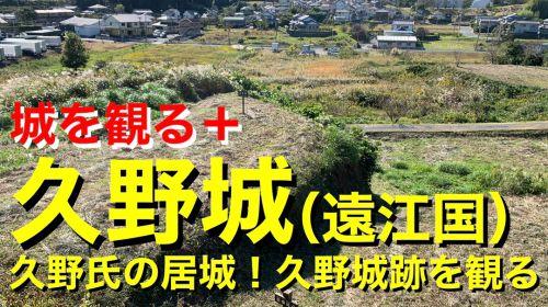 【城を観る+】《久野城(遠江国)》2020 〜久野氏の居城!久野城跡を観る〜