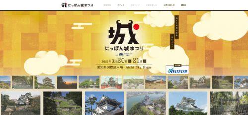 3月20日・21日「にっぽん城まつり」開催!