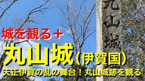 【城を観る+】《丸山城(伊賀国)》2021 〜天正伊賀の乱の舞台!丸山城跡を観る〜