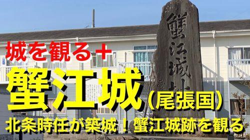 城を観る《蟹江城(尾張国)》
