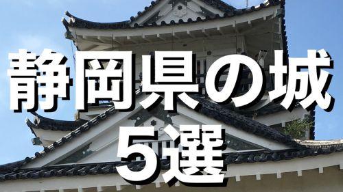 【城選+】[静岡県の城]〜5選〜