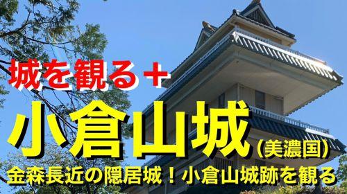 城を観る《小倉山城(美濃国)》