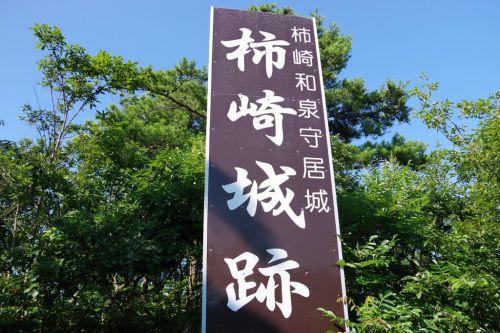 柿崎城(新潟県)